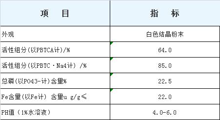 2-膦酸丁烷-1,2,4-三羧酸四钠(PBTCA•Na4),PBTCA•Na4,PBTCA,水处理剂,化友水处理,0531-88686116