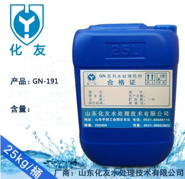 GN—191反渗透阻垢/分散剂