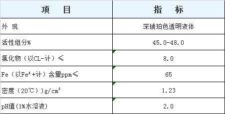 BHMTPMP,BHMTPMPA,双1,6-亚己基三胺五亚甲基膦酸 BHMTPMPA,二己烯三胺五亚甲基膦酸,双1,6-亚己基三胺五甲叉膦酸钠 BHMTPh·PN (Nax),化友水处理,0531-88686116