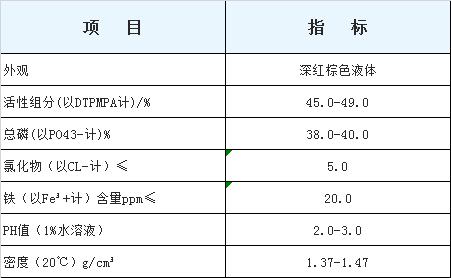 二乙烯三胺五甲叉膦酸钠,DTPMP,Nax,山东化友水处理技术有限公司,化友水处理,0531-88686116