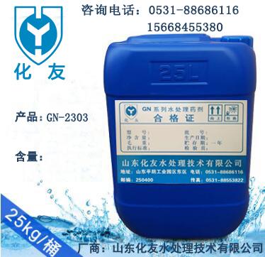 GN-2303采暖水专用(碱性)缓蚀阻垢剂