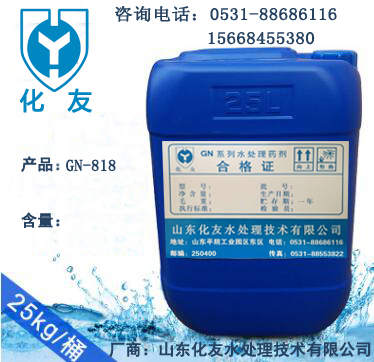 GN-818灰水分散剂