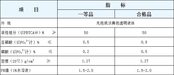 2-膦酸丁烷-1,2,4-三羧酸 PBTCA PBTCA生产厂家 PBTCA价格 PBTCA作用 缓蚀阻垢剂 山东化友水处理剂 053188686116
