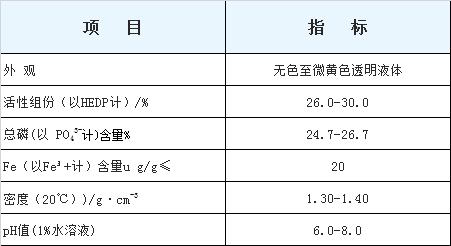 羟基乙叉二膦酸钾 (HEDP•Kx)羟基乙叉二膦酸钾,羟基乙叉二膦酸钾,化友水处理,0531-88686116