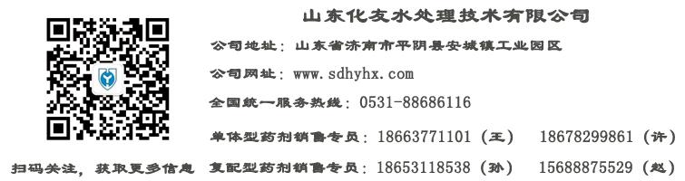 yabo3000|水处理药剂|HEDP|yabo04水处理|0531-88686116